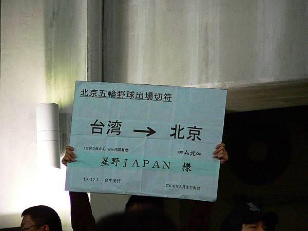 我實在很想跟他講.....從台灣到北京要轉機啊~~~囧