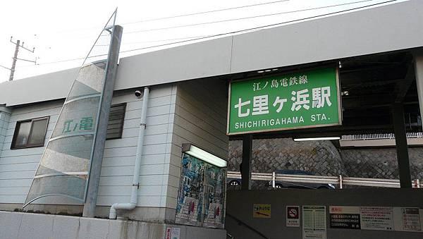 在七里ヶ濱站下車到海邊去
