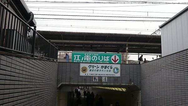 江之電搭乘處