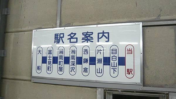 去坐湘南單軌電車