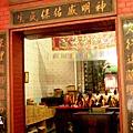 12林國芳在板橋接雲寺旁興建大眾廟.JPG