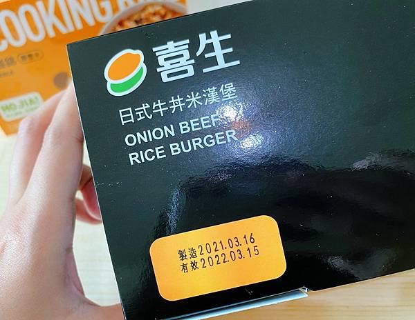 米漢堡_210411_8.jpg