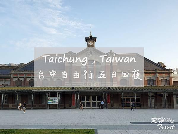 Taichung-01.jpg