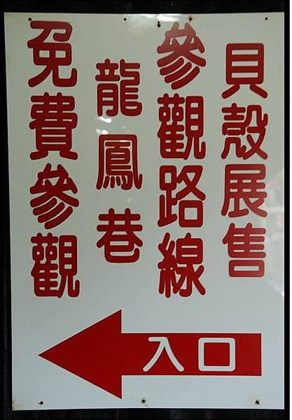 福興鄉/貝殼廟