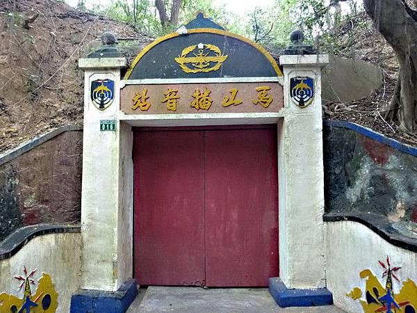 馬山觀測站