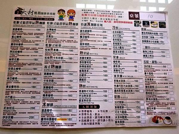 大村/進昌咖啡館
