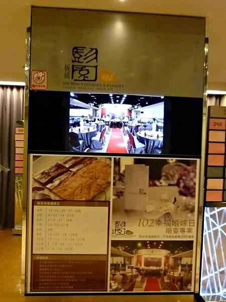 彭園湘菜餐廳