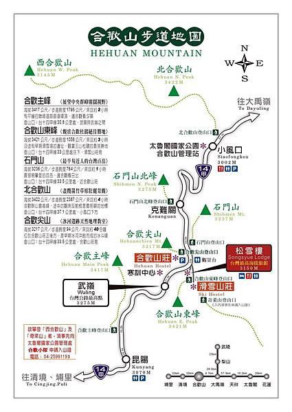 合歡山步道地圖.jpg