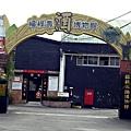 福祿壽觀光酒廠