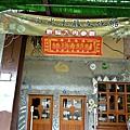 白米木屐文化館
