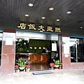 台東/聯亞飯店