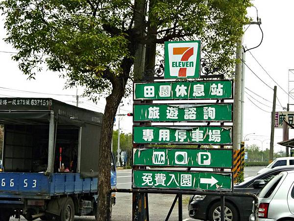 台南後壁7-11