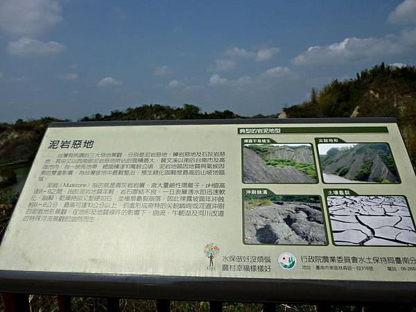 台南/龍崎夢幻湖