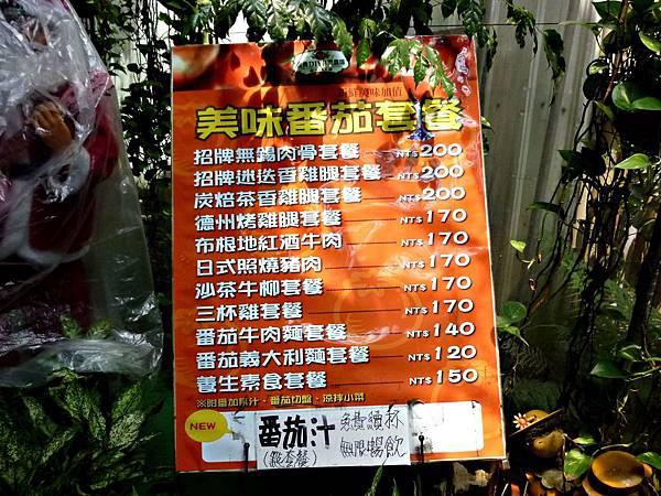新竹/金勇番茄農場