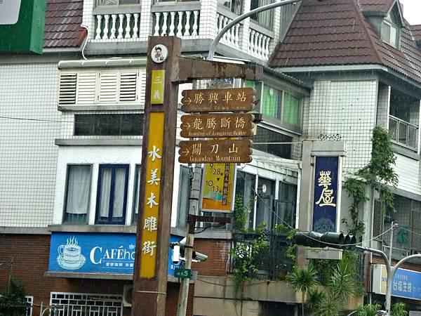 三義/水美木雕街