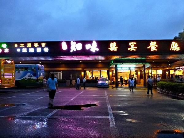 龍潭/知味囍宴餐廳
