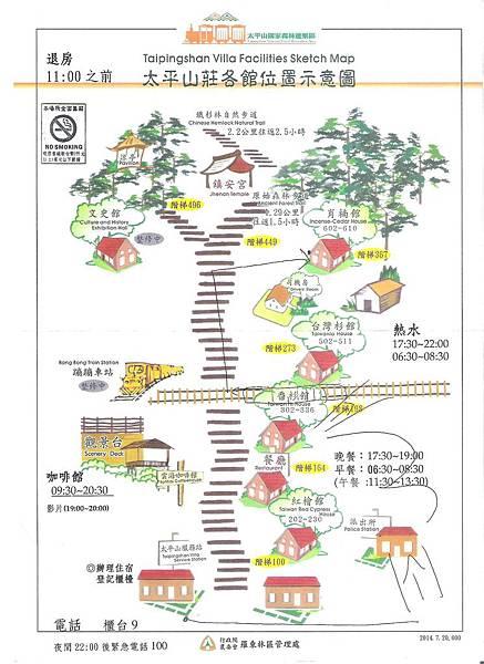 太平山各館位置示意圖.jpg