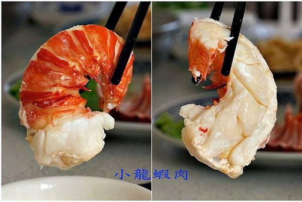 鹽寮龍蝦海鮮餐廳