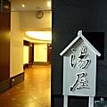 沐舍/豪華萬里蟹饗宴+休息泡湯