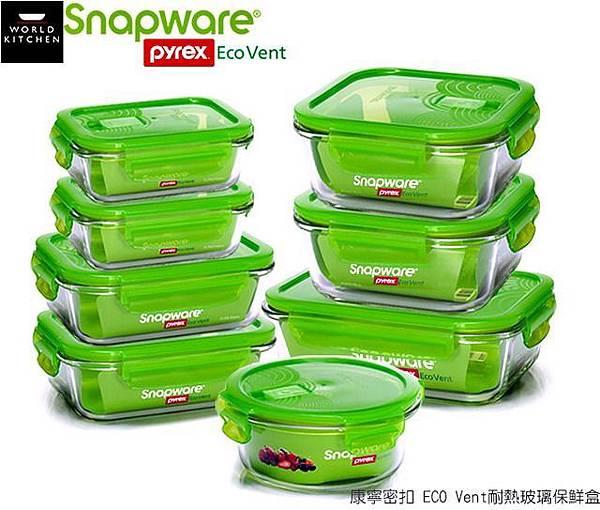 Snapware 康寧密扣-Eco Vent 耐熱玻璃保鮮盒8件組.jpg