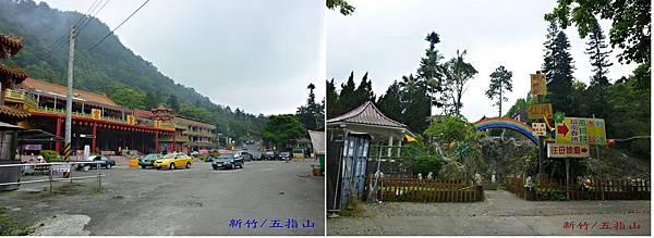 新竹/五指山