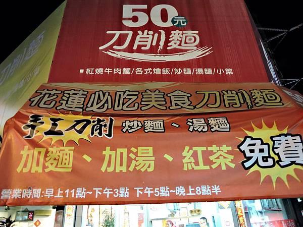 50元刀削麵