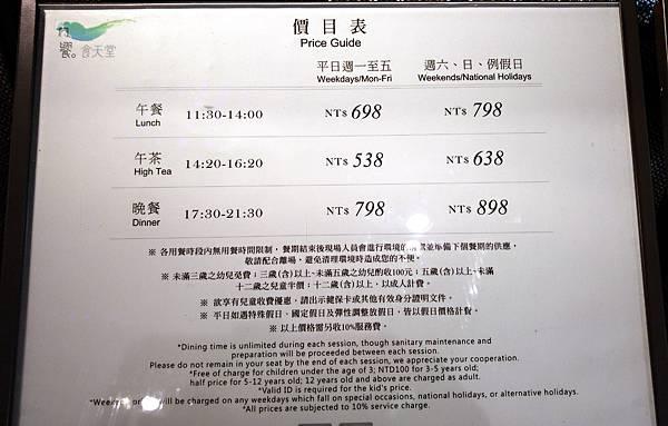饗食天堂自助百匯/板橋店