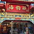 板橋/海釣族真味園餐廳