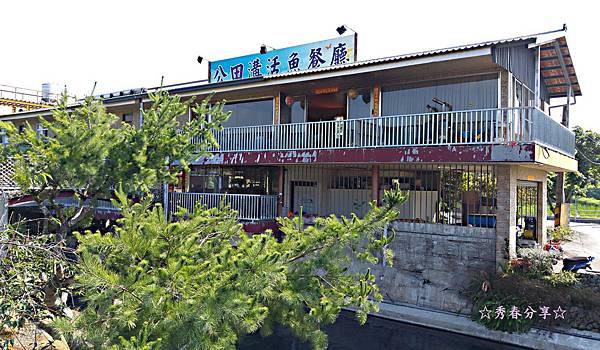 埔里/公田溝活魚餐廳