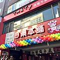 淡水老街/日藥本舖/U虎樂園