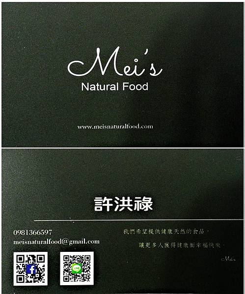 Mei's  Natural  Food   優格