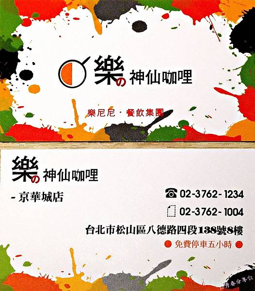 20170909_樂の神仙咖哩/京華城店