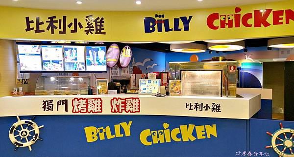 20180219比利小雞