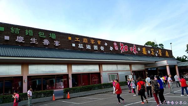 20180602龍潭知味餐廳