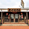 20180721_竹山/金竹味餐廳