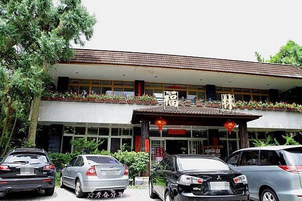 鹿谷福林餐廳