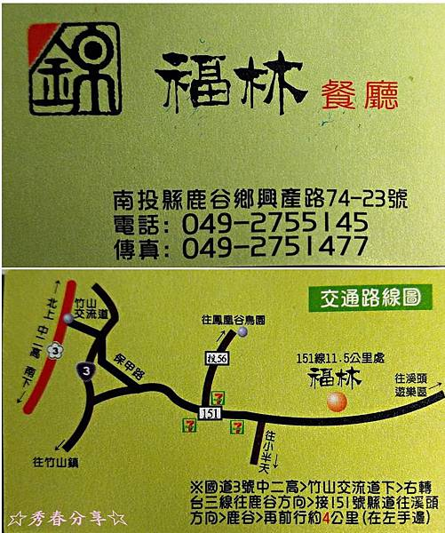 P03.jpg鹿谷福林餐廳