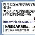 Capture+_2018-03-06-line貼圖網路謠言