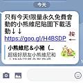 Capture+_2018-08-12-line貼圖網路謠言
