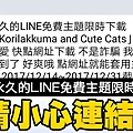 line貼圖網路謠言