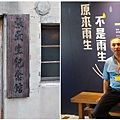 篤行十村文化園區
