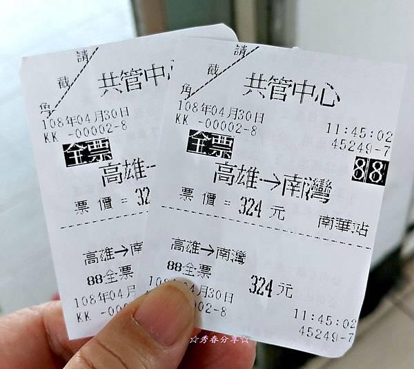 20190430高雄9188國光客運