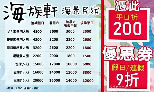 20190504後壁湖海族軒海景民宿
