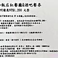 20190605紅餐廳餐卷