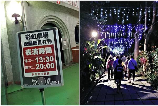 20190623劍湖山彩虹劇場/總鋪師亂打秀