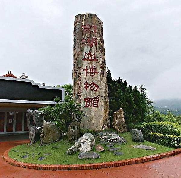 20190624劍湖山博物館