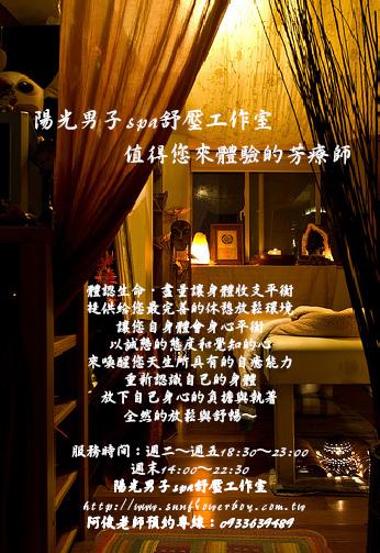 陽光男子Spa工作室.bmp