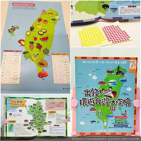 出發環遊台灣5chunbaby62.JPG
