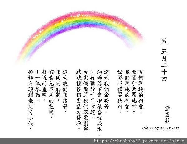 chunbaby62新詩致五月二十四.jpg
