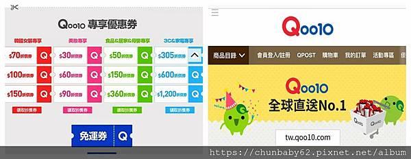 chunbaby62qoo10網購24.jpg